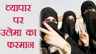 Saharanpur के देवबंदी उलेमा ने कहा Muslim Women पर्दें में रहकर Business कर सकती है। वनइंडिया हिंदी