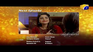 Mera Ghar Aur Ghardari - Episode 11 Teaser   HAR PAL GEO