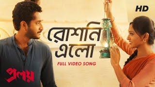 Roshni Elo (Proloy) (Bengali) (2013) ( Full HD)