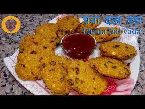 Chana Dal Vada -- चना दाल वडा-- South Indian Dal Vada