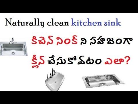How To Clean Your Kitchen Sink కిచెన్ సింక్ ని క్లీన్ చేసుకోవటం ఎలా