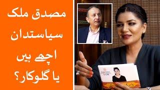Musaddiq Malik Sings Muhammad Rafi    Pass Kar Ya Bardasht Kar   Episode 02   Musadik Malik
