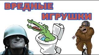 Вредные Игрушки - Солдатики / Крокодильчик / Мишка