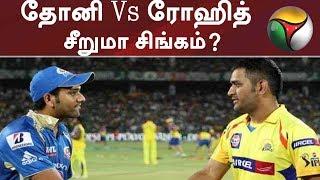 தோனி Vs ரோஹித்  சீறுமா சிங்கம்?   IPL 2019   MS Dhoni   Rohit Sharma