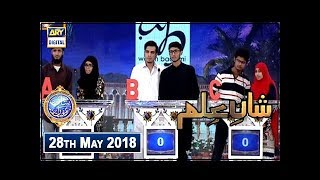 Shan-e-Sehr – Segment: Shan-e-Ilm – 28th May 2018