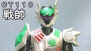 CT110 補将 战帅(戦帥)フィギュア レビュー armor hero ultramax