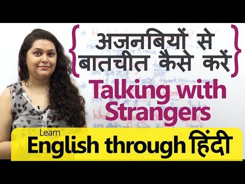 Learn English in Hindi – Talking to strangers (अजनबियों से बातचीत) English lessons to speak fluently