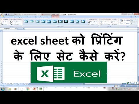 how to set excel sheet for printing in Hindi | microsoft excel ki print ke liye setup kaise kare