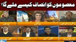Model Town Report Main Inkashafaat - Express Experts   Express News