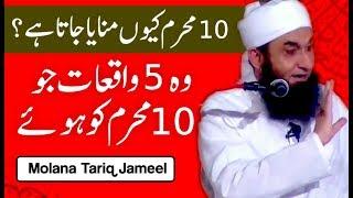 Top 5 Major Events of 10 Muharram | Maulana Tariq Jameel Latest Bayan 2017 | Islamic Prophet Stories