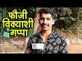 Download Lagir Zala Ji Fame Vikya aka Nikhil Chavan | Virgati, Striling Pulling MP3,3GP,MP4