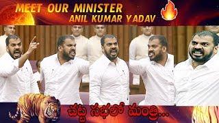 YCP Anil Kumar Yadav MOST AGGRESSIVE Speech | AP Legislative Council | Political Qube