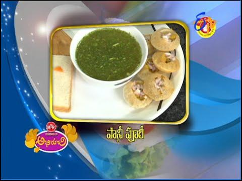 Abhiruchi - Pani Puri - పానీ  పూరీ