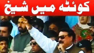 "Sheikh Rasheed ROARS in Quetta - ""Nawaz Sharif! Give Rights to Balochistan"""