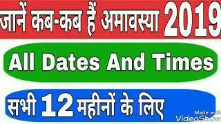 अमावस्या 2019  //  Amavasya 2019 All dates