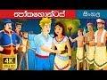 Download පොක්ඕටන්ස් | Sinhala Cartoon | Sinhala Fairy Tales MP3,3GP,MP4