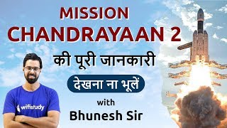 Mission Chandrayaan 2 | मिशन चंद्रयान 2 की Complete Information by Bhunesh Sir