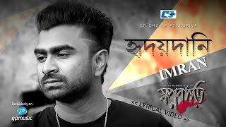 Hridoydani | IMRAN | Sajid Sarkar | Bangla New Song 2017 | Lyrical Video | Shopno Bari