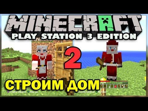 ч.02 (Split Screen) Minecraft Ps3 Edition - Строим дом