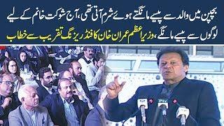 PM Imran Khan speech at Shaukat Khanum fundraising ceremony