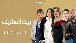 Episode 11 - Beet El Salayef Series | الحلقة الحادية عشر  - مسلسل بيت السلايف علي النهار