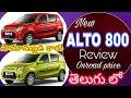 Alto 800 review in telugu||onroad price||best budget car||rangababu karnati