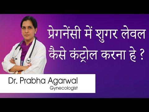 Hi9 | How to Control Blood Sugar Levels in Pregnancy (Hindi) ? - Dr. Prabha Agarwal, Gynecologist