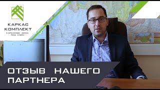 Отзыв нашего партнера по франшизе Колпащикова Павла Александровича (0 )