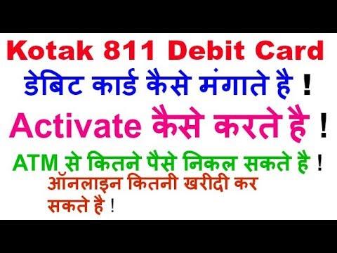 How To Apply Kotak 811 Debit Card ?