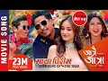 Maya Pirim JATRAI JATRA Movie Song Nischal Basnet Karishma Manandar Daya Bipin Barsha Sara