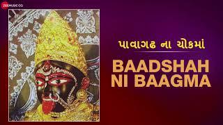 Baadshah Ni Baagma | Full Audio | Pavagadh Na Chokma | Zee Devotional Songs