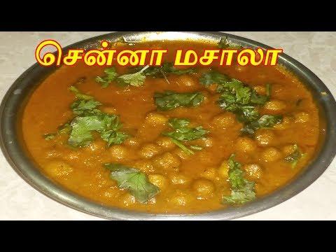 Channa Masala Gravy   Black Channa Masala Gravy Recipe in Tamil   How to make Channa Masala
