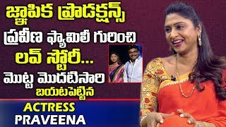 Actress Praveena About Her Family and Love Story   Gnapika Productions Praveena   Telugu World