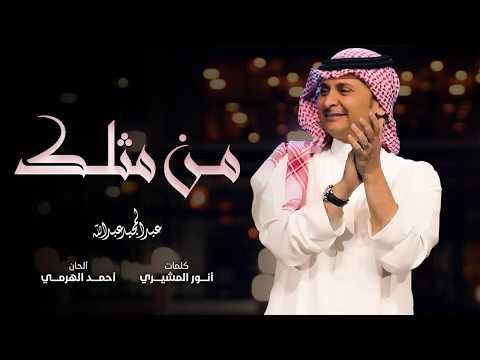 Xxx Mp4 عبد المجيد عبد الله من مثلك حصرياً 2018 3gp Sex