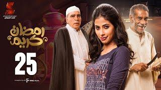 Ramadan Karem Series / Episode2 5 مسلسل رمضان كريم - الحلقة الخامسه و العشرون