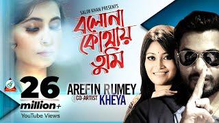 Arefin Rumey, Kheya - Bolona Kothay Tumi | বলোনা কোথায় তুমি | Eid Exclusive 2017 | Music Video
