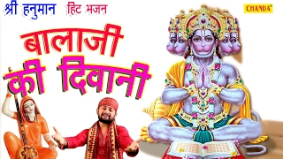 Bala Ji Bhajan || Bala Ji Ki Diwani || बाला जी की दिवानी || RamKumar Lakhkha || Sonotek Bhakti
