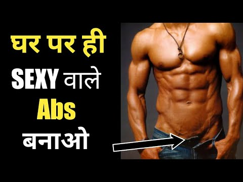 Best Exercise For Abs At Home 2018 [Men and Women]