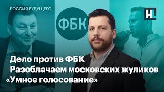 Download Дело против ФБК, разоблачаем московских жуликов, «Умное голосование» Video