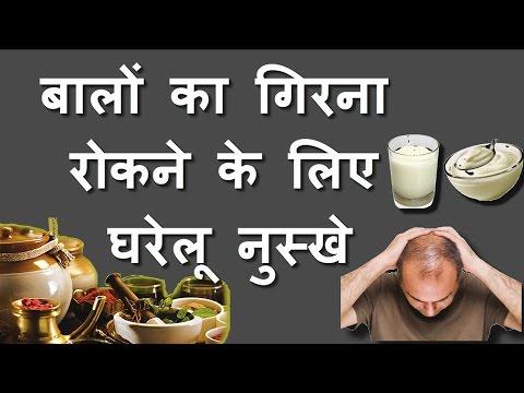 बाल झड़ने के घरेलू उपचार और नुस्खे | How to stop hair fall  Home remedies in Hindi