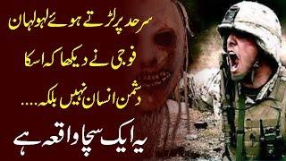 سرحد پر لڑتے ہوئے لہولہان فوجی نے دیکھا کہ اسکا دشمن انسان نہیں بلکہ - ایک خوفناک سچا واقعہ
