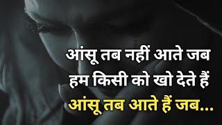 शायरी जो दिल को छू जाए    Hindi shayari    Hindi status    shayari    Love shayari in hindi