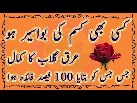 Piles Treatment With Arke Gulab - Piles Hemorrhoids Symptoms and Treatment Urdu Free