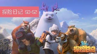 #探险日记1😻 - 大合集(50-52集) | 风雪中的战斗 | 再见,珍重!