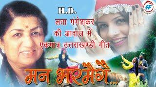 Lata Mangeskar singing a garhwali song - Man bharmege in HD   Artist Beena Rawat & Shivendra Rawat