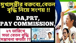 Prt calculator with pay commission hike | 6th pay commission salary