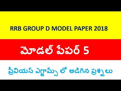 RRB Group D model papers in telugu part 5