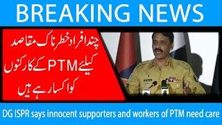 DG ISPR says innocent supporters and workers of PTM need care | 26 May 2019 | 92NewsHD