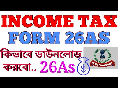 How Download Income tax form 26AS || How Get Itax 26AS