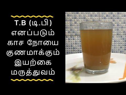 காச நோயை குணமாக்கும் இயற்கை வைத்தியம் - Tamil health tips